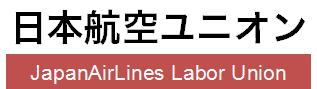 日本航空ユニオン